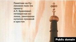 Памятник на Куликовом поле по проекту А. П. Брюллова, 1848 год; дореволюционная открытка