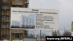 Джанкой, строительство домов ФГУП «КВСО» Военно-строительного управления ФСБ России, март 2017 года