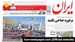 صفحه یک روزنامه ایران روز یکشنبه
