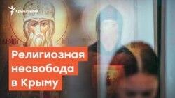 Религиозная несвобода Крыма | Радио Крым.Реалии