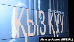 Қойылым Қазақстанда танымал ұлттық ойын атауымен аталған. Алматы, 19 қаңтар 2018 жыл.