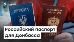 Российский паспорт для Донбасса. Зачем это нужно Кремлю? | Радио Крым.Реалии