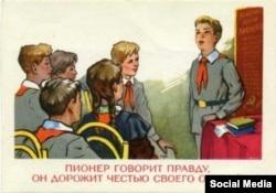 СССР кезіндегі насихат плакаты.