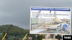 Строительство олимпийских объектов в Имеретинской низменности