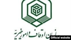 İranın həcc ziyarətini təşkil edən təşkilatın loqosu