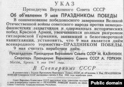 Указ Президиума Верховного Совета СССР «Об объявлении 9 мая праздником победы»