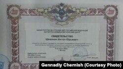 Это свидетельство, по данным ЭКЦ МВД, они Шемякину не выдавали