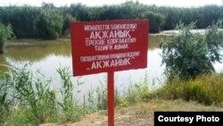 """Табличка с надписью """"Государственный природный резерват «Ак Жайык»"""", рядом с которым планируется построить базу реагирования на нефтяные разливы. Фото научного сотрудника резервата А.Ивасенко."""