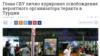 Як ЗМІ Росії поєднали Україну із терактами в Туреччині