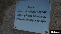 Табличка на месте строительства будущей АЭС в Островце, 18 августа 2013 года.