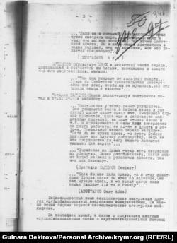З документа Відділу спецпоселень НКВС. Архів автора