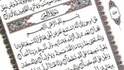 تابو؛ آیا آنطور که در قرآن آمده «جن» وجود دارد؟