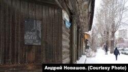 Дом Янки Дягилевой в Новосибирске.
