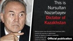 Плакат Фонда по правам человека с изображением президента Казахстана Нурсултана Назарбаева. 17 октября 2012 года.