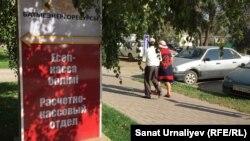 Вывеска компании «Батыс Энергоресурсы». Уральск, 28 сентября 2015 года.