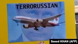 Плакат с акции протеста против действий России в украинском конфликте