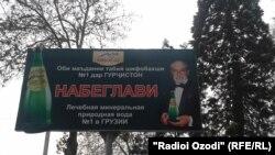 """""""Набеглави"""", """"Зедазени""""... Грузинская минеральная вода завоевывает таджикский рынок"""