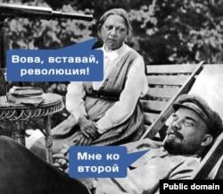"""1917-ж. марты. Цюрих, Швейцария. Н.К.Крупская: """"Вова, турсаңчы, ыңкылап (болду)!"""" В.Ленин: """"Мен – экинчисине да!"""" (Азил сүрөт)."""