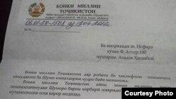 Письмо Джамшеда Нурмухаммадзода автору идеи Хасанбою Асадову