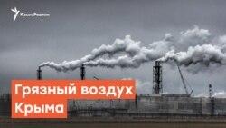 Грязный воздух Крыма | Радио Крым.Реалии