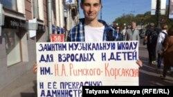 Участник пикета в Санкт-Петербурге