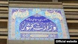 ساختمان وزارت کشور ایران