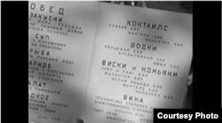 """Меню в ресторане, фильм """"Песнь о России"""""""
