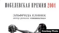 Эльфрида Елинек: «Я подвергаю язык порке, чтобы он, вопреки своему желанию, говорил правду»