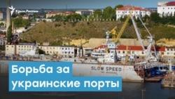 Борьба за украинские порты | Крымский вечер