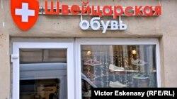 Un magazin de pantofi la Moscova
