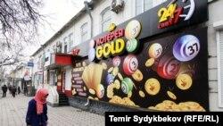 Бишкектеги лотерея клубу