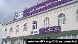 Офис компании Ucell в Андижане.