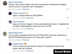 """Комментарии пользователей к постам во """"ВКонтакте"""""""