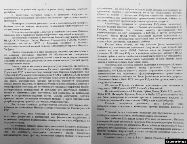 Страницы из определения Военной коллегии Верховного суда, рассматривавшей дело Кобулова в 2014 году