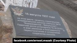 Мемориальный знак «первооснователям» лагеря в поселке Микунь