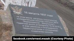 """Мемориальный знак """"первооснователям"""" лагеря в поселке Микунь"""