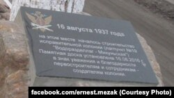 Меморіальний знак «першозасновникам» табору у селищі Микунь, Республіка Еомі, Росія