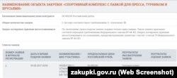 Спорткомплекс за 50 тысяч рублей в этом году был закуплен крымским санаторием ФСБ у фирмы из Николаевки