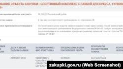 Спорткомплекс за 50 тисяч рублів цього року було закуплено кримським санаторієм ФСБ у фірми з Миколаївки