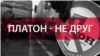 Правительству Дагестана полномочий пока хватает только на обвинения в адрес дальнобойщиков