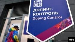 У пункта допингового контроля на Олимпиаде в Сочи в 2014 году.