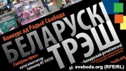 """конкурс """"Беларускі трэш"""""""
