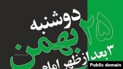 Постерот за утрешните протести на опозицијата