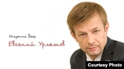 An election poster for Yaroslavl council deputy and mayoral hopeful Yevgeny Urlashov