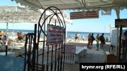 Пляж санатория «Орен-Крым», Евпатория, июль 2020 года