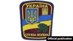 Нарукавний знак військовослужбовця Служби безпеки України