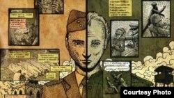 Жанр комикса привлек к трагической истории молодых