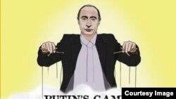 Игры Путина
