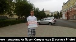 Павел Самусенков на одиночном пикете 2 июля