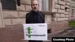 """Одиночные пикеты """"Яблока"""" против поправок в Конституцию"""